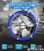 排氣扇工業強力12寸圓形型管道軸流抽風機窗式換氣廚房油煙王靜音 (橙子精品)