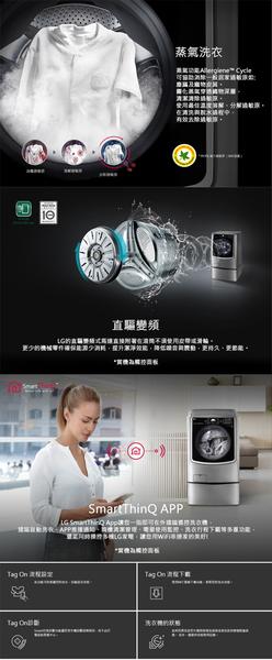 【LG樂金】18公斤 WiFi 極窄美型滾筒洗衣機 WD-S18VCD 典雅銀