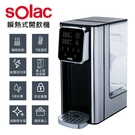 【西班牙 sOlac】瞬熱式3L免安裝觸控開飲機/淨水器/調乳器/飲水機(SMA-T20S)