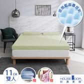 House Door 防蚊防螨11cm藍晶靈涼感記憶床墊全配組-雙人亮檸黃