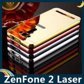 ASUS ZenFone 2 Laser 5.5吋 電鍍邊框+PC鏡面背板 類金屬 前後卡扣組合款 保護套 手機套 手機殼