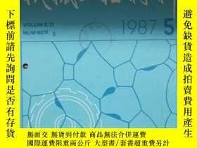 二手書博民逛書店《機械工程材料罕見1987第5期》粉末冶金摩阻材料的現狀及動向、