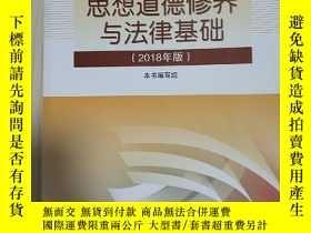二手書博民逛書店罕見思想道德修養與法律基礎2018年版Y278851 本書編寫組
