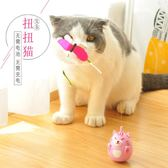 扭扭貓貓玩具發條自動羽毛逗貓棒
