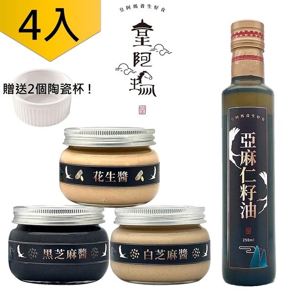 皇阿瑪-黑芝麻醬+白芝麻+花生醬 300g/瓶+亞麻仁油250ml/瓶 (共4入) 贈送2個陶瓷杯! 芝麻