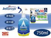 英國Astonish 頂級殺菌消毒劑-750ml《Midohouse》