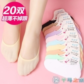 20雙|超薄款隱形船襪韓國可愛硅膠防滑防臭短襪淺口襪子【千尋之旅】