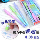 神奇環保魔力中性擦擦筆0.38-藍色(盒...
