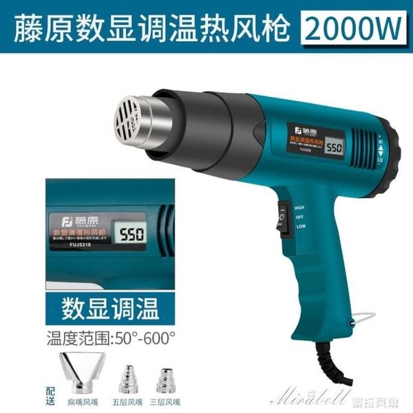 數顯調溫電熱風槍汽車貼膜烤槍工業電烤槍熱縮槍烘槍塑膠焊槍 蜜拉貝爾