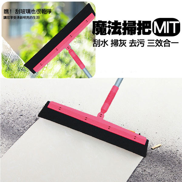 台灣製乾濕兩用彈性掃把玻璃窗刮浴室地板刮水器1入神膚奇肌