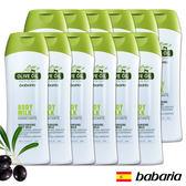 箱購12入-西班牙Babaria橄欖草本保濕身體乳液400ml【1838歐洲保養】