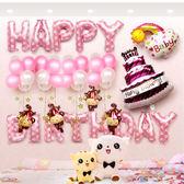 生日氣球套餐 氣球裝飾 周歲 寶寶 兒童生日派對布置用品 裝飾品  薔薇時尚