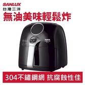 SANLUX 台灣 三洋 2.2L 健康 氣炸鍋 SK-F820