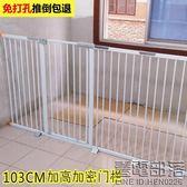 寵物圍欄  免打孔隔離欄大型犬金毛泰迪小狗柵欄室內狗狗護欄門欄【萊爾富免運】