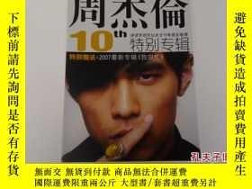 二手書博民逛書店罕見周杰倫講述華語樂壇天王10年成長故事特別專輯Y139793