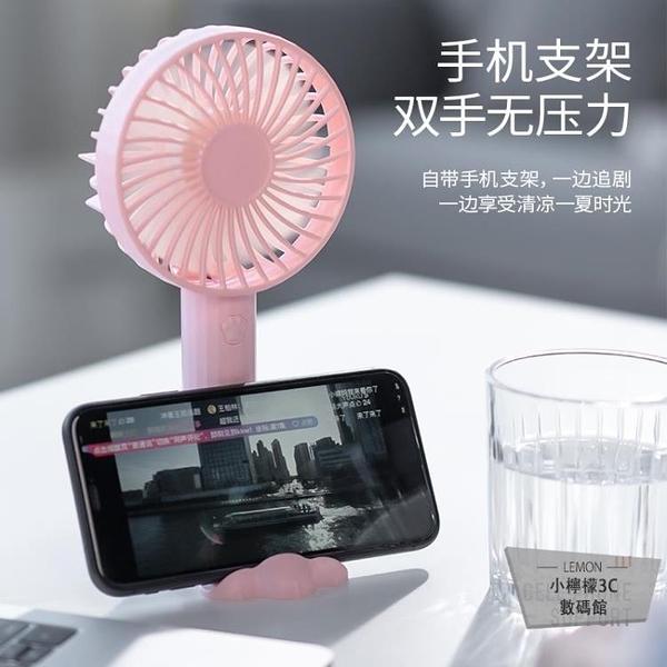 小風扇迷你usb可充電手持隨身小型便攜式【小檸檬3C】