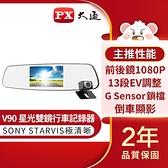 大通 行車記錄器 V90 前後雙鏡後視鏡行車紀錄器 SONY STARVIS感光元件 GPS測速提醒