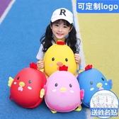 可愛蛋殼幼兒園小書包1-5歲兒童男女孩防走失寶寶 【快速出貨】