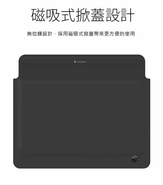 SwitchEasy Thins MacBook Pro 15吋 磁吸式潛水布保護套