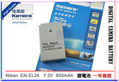 *數配樂*佳美能 Nikon EN-EL24 ENEL24 專用鋰電池 Nikon1 J5 原廠相容