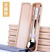 304不銹鋼便攜餐具十二生肖星座勺子筷子套裝 韓式學生戶外 春生雜貨