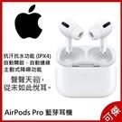 Apple 蘋果 AirPods Pro...