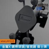 【妃航】MWUPP五匹 金屬X 鏡桿球頭 偉士牌 後視鏡 配件 機車Uber Eats 免運+充電線+防掉網