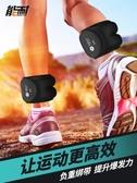沙袋綁腿鉛塊負重裝備全套體能訓練跑步負重綁手腳沙包隱形學生男 【快速出貨】