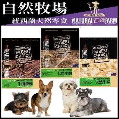*King Wang*【大包裝】自然牧場100%Natural Farm紐西蘭天然零食《牛肉卷棒/牛耳/牛肋》