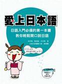 愛上日本語(附一片MP3)