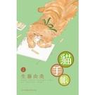 貓手帳(2)