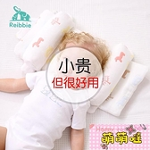 枕頭透氣歲新生兒糾正偏頭防偏頭初生寶寶頭型矯正定型枕神器【萌萌噠】