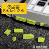 防塵塞蘋果筆記本電腦USB接口配件MacBook端口air保護Pro耳機電源 快意購物網