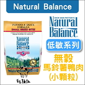 Natural Balance〔NB無穀馬鈴薯鴨肉成犬小顆粒配方,4.5磅,美國製〕