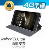 原廠 ASUS ZenFone3 Ultra ZU680KL 皮套 側翻 金屬邊框 可側立 手機 保護 出清  ~4G手機