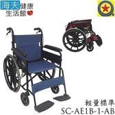 【海夫健康生活館】輪昇 可折背 輕量 通用型 輪椅(SC-AE1B-1-AB)