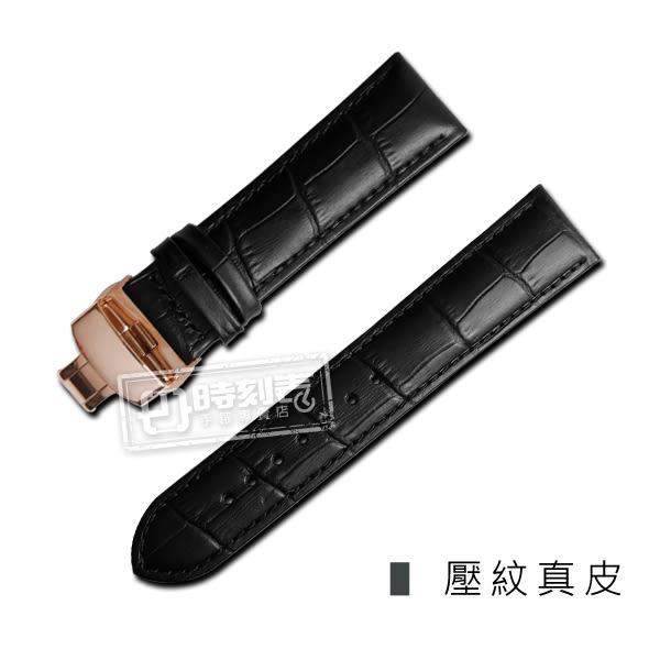 Watchband / 經典復刻時尚指標壓紋真皮雙邊壓扣錶帶 黑x玫瑰金扣