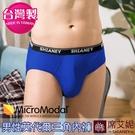 男性三角褲 吸濕排汗 莫代爾內褲 台灣製造 M-L-XL-2XL no.9200 (藍色)-席艾妮SHIANEY