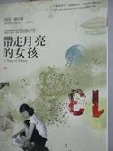 【書寶二手書T8/翻譯小說_LHQ】帶走月亮的女孩_朗達婕拉