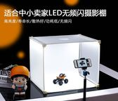 LED小型攝影棚 補光套裝迷你拍攝拍照燈箱柔光箱簡易攝影道具 熊貓本