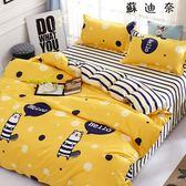 床包/被套 全棉被套學生宿舍三件套1.8m米床 SDN-3597