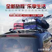 車頂行李架長城哈弗M4江淮瑞風S3/S2/R3比速T5哈佛H1行李架車頂貨架筐行李框 LH1911【123休閒館】