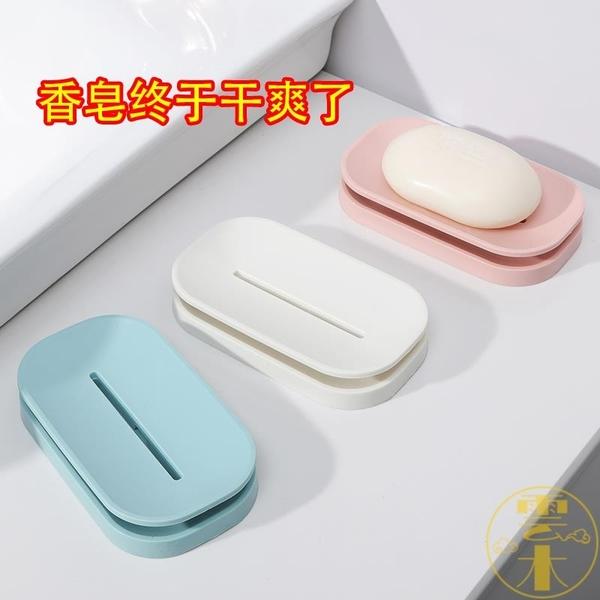 2個裝 北歐肥皂盒衛生間瀝水香皂盒架【雲木雜貨】