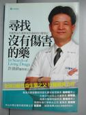 【書寶二手書T5/保健_HNT】尋找沒有傷害的藥_許清祥
