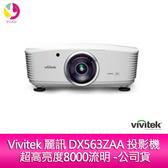 分期零利率 Vivitek 麗訊 DX563ZAA 投影機 超高亮度8000流明 -公司貨