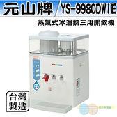 *元元家電館*元山 微電腦蒸汽式冰溫熱開飲機 YS-9980DWIE