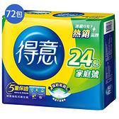 得意抽取式衛生紙強韌版100抽72包(箱)【愛買】
