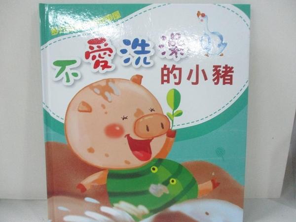 【書寶二手書T6/少年童書_DZN】不愛洗澡的小豬_漢唐出版設計製作公司製作