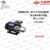 九如熱水加壓機 AEVH-200 穩壓超靜音加壓馬達 1/4HP 太陽能 大陽能熱水器熱水端給水增壓