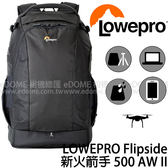 LOWEPRO 羅普 Flipside 500 AW II 新火箭手 黑色 後背相機包 (24期0利率 免運 台閔公司貨) 空拍機包 LP37131